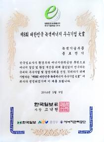 대한민국 녹색에너지 우수기업 대상