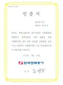 한국전력공사 인증서