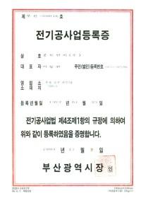 전기공사업 등록증
