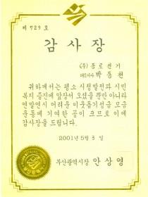 부산광역시장 감사장