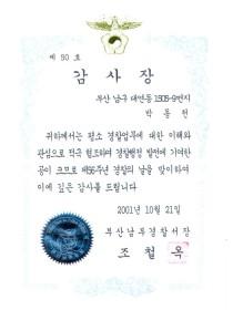 부산남부경찰서장 감사장
