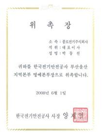 한국전기안전공사 위촉장