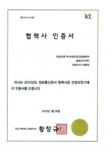 KT정보통신공사 협력사 인증서