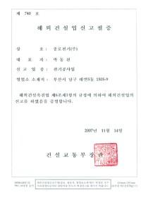 해외건설업 신고필증 (전기)