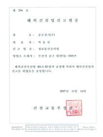 해외건설업 신고필증 (통신)