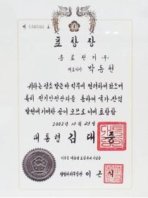 김대중 대통령 표창