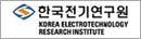 한국전기연구원(KERI)
