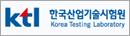 한국산업기술시험원(KTL)