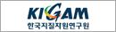 한국지질자원연구원(KIGAM)